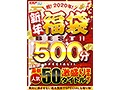 【VR】祝!2020年!新年福袋BEST!!500分SPECIAL!!超お得...sample20