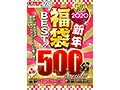 【VR】祝!2020年!新年福袋BEST!!500分SPECIAL!!超お得...sample5