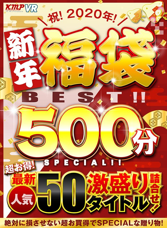 【VR】祝!2020年!新年福袋BEST!!500分SPECIAL!!超お得!最新人気50タイトル激盛り詰合せ!14