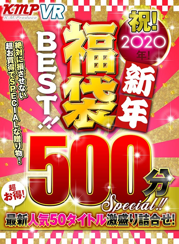 【VR】祝!2020年!新年福袋BEST!!500分SPECIAL!!超お得!最新人気50タイトル激盛り詰合せ!7