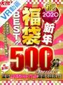 【VR】祝!2020年!新年福袋BEST!!5・・・