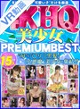 【VR】4KHQ美少女PREMIUM BEST 支持率の高い'可愛い子'だけを厳選