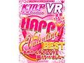 【VR】HAPPY Valentine BEST 〜名作のイチャLOVE揃えちゃいま...sample1