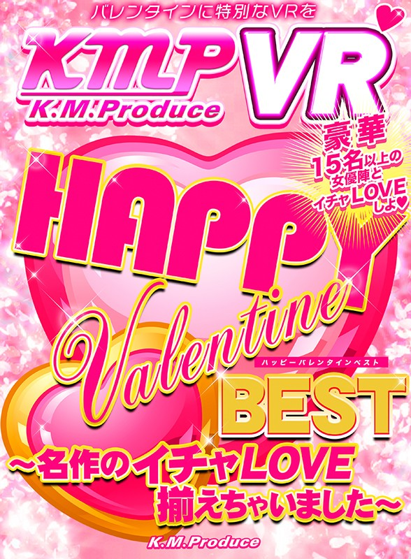 【VR】HAPPY Valentine BEST ~名作のイチャLOVE揃えちゃいました~ 1