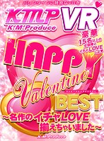 【VR】HAPPY Valentine BEST 〜名作のイチャLOVE揃えちゃいま...
