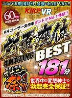 【VR】VRユーザー支持率ダントツNo.1体位!! 令和の夜もオナニー祭り!! 対面座位181分AMAZING BEST