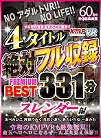 【VR】KMPの青春をまるごと謳歌!!4タイトル絶対フル収録PREMIUM BEST 331分 スレンダー編