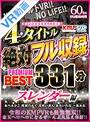 【VR】KMPの青春をまるごと謳歌!!4タイトル絶対フル収録PREMIUM BEST 331分 スレンダー編(84kmvr00841)