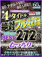 【VR】KMPの青春をまるごと謳歌!!4タイトル絶対フル収録PREMIUM BEST 272分 むっちり編