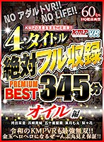 【VR】KMPの青春をまるごと謳歌!!4タイトル絶対フル収録PREMIUM BEST 345分 オイル編
