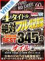【VR】KMPの青春をまるごと謳歌!!4タイトル絶対フル収録PREMIUM BEST 345分 オイル編(84kmvr00843)