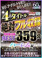 【VR】KMPの青春をまるごと謳歌!!4タイトル絶対フル収録PREMIUM BEST 359分 ハーレム編