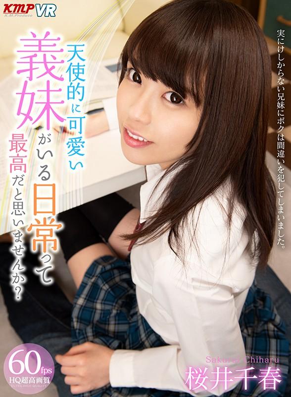 天使的に可愛い義妹VRに出演する桜井千春