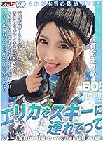 【VR】エリカをスキーに連れてって 有村えりか 84kmvr00866のパッケージ画像