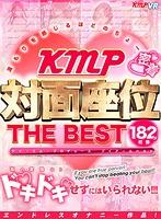 【VR】温もりを感じるほどのちょ〜密着 KMP 対面座位 THE BEST 182分!