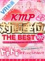 【VR】温もりを感じるほどのちょ~密着 KMP 対面座位 THE BEST 182分!