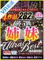 【VR】性欲開放! 歯止めが効かないオナニーライフ!! ノーカット4作品 厳選姉妹 ULTRA BEST 282分