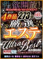 【VR】性欲開放! 歯止めが効かないオナニーライフ!! ノーカット4作品 厳選エステ ULTRA BEST 273分 ダウンロード