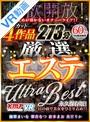 【VR】性欲開放! 歯止めが効かないオナニーライフ!! ノーカット4作品 厳選エステ ULTRA BEST 273分