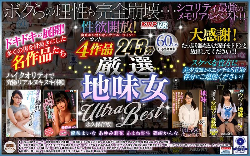 【VR】性欲開放! 歯止めが効かないオナニーライフ!! ノーカット4作品 厳選地味女 ULTRA BEST 243分