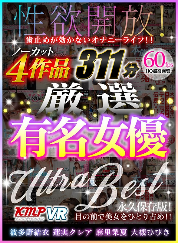 【VR】性欲開放! 歯止めが効かないオナニーライフ!! ノーカット4作品 厳選有名女優 ULTRA BEST 311分 1