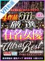 【VR】性欲開放! 歯止めが効かないオナニーライフ!! ノーカット4作品 厳選有名女優 ULTRA BEST 311分