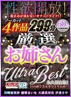 【VR】性欲開放! 歯止めが効かないオナニーライフ!! ノーカット4作品 厳選お姉さん ULTRA BEST 299分 ダウンロード