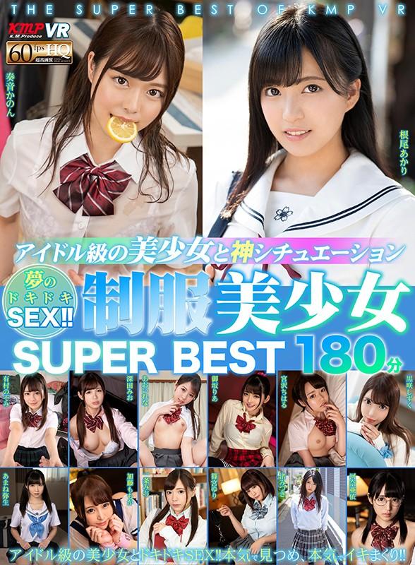 【VR】アイドル級の美少女と神シチュエーション 夢のドキドキSEX!!制服美少女 SUPER BEST 180分