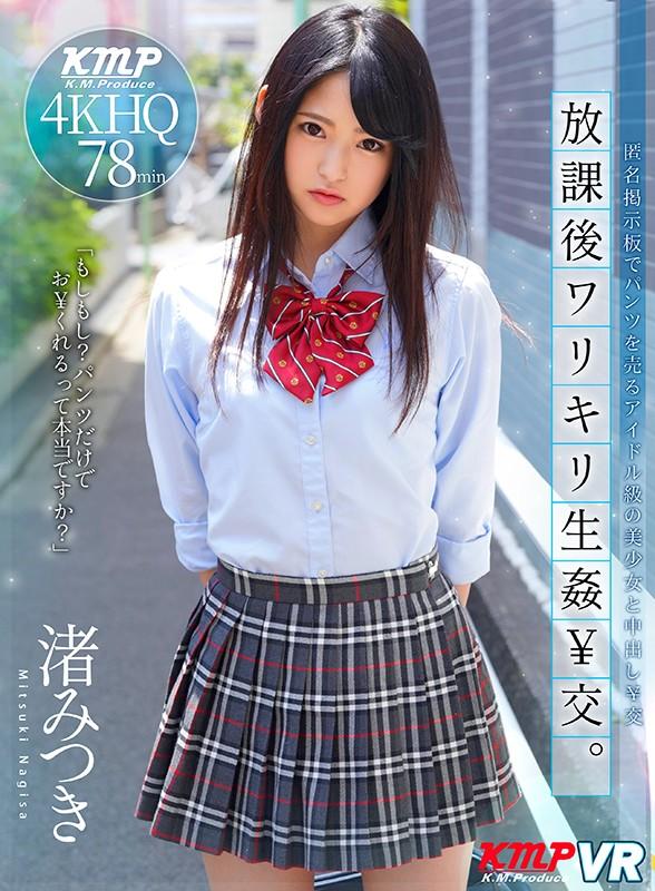 アイドル級の美少女と神シチュエーション 夢のドキドキSEX!!制服美少女 SUPER BEST 180分
