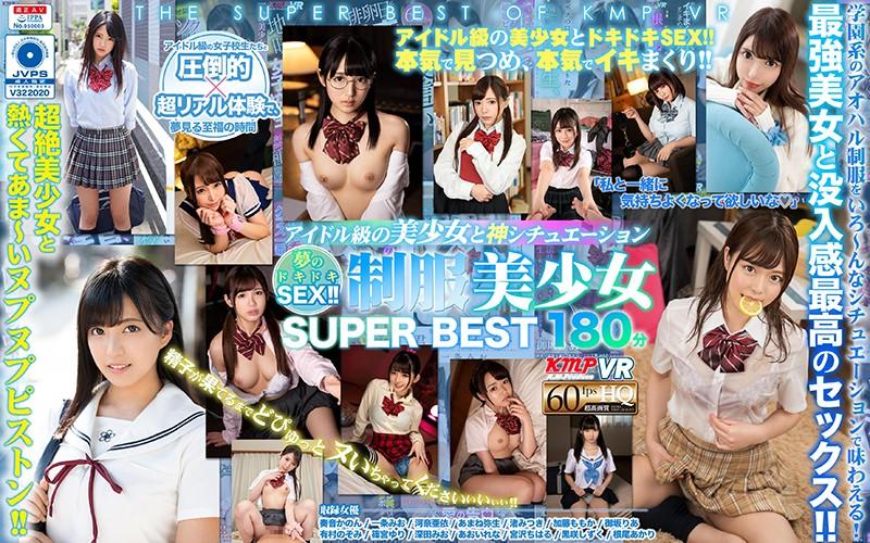 【VR】アイドル級の美少女と神シチュエーション 夢のドキドキSEX!!制服美少女 SUPER BEST 180分(84kmvr00907)