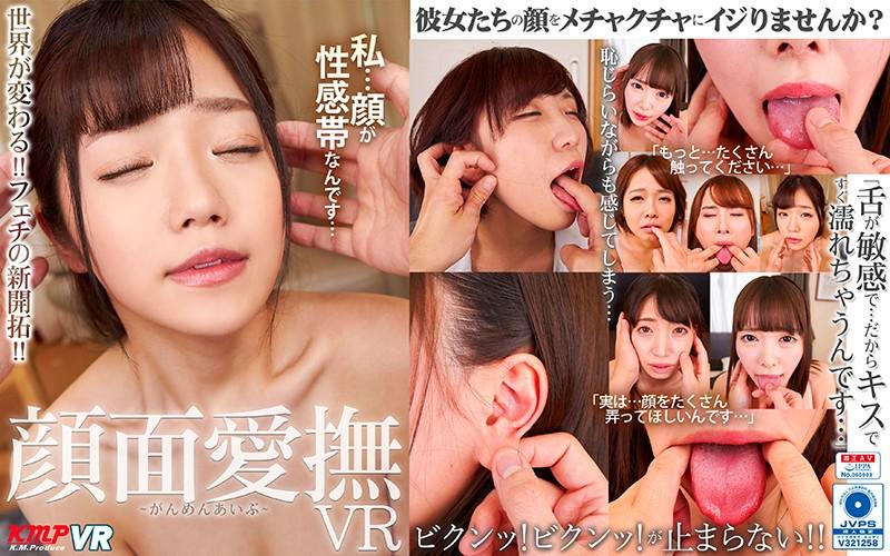 【VR】顔面愛撫VR私…顔が性感帯なんです…(84kmvr00918)