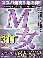 【VR】ノーカットVR作品4セット!!M女鬼イジメを記録した作品からピックアップ!!M女 SPECIAL BEST!!