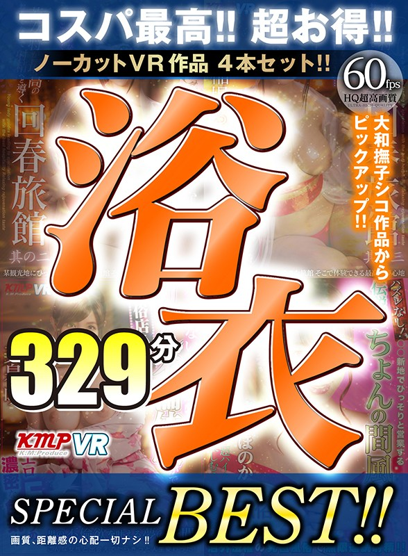 【VR】ノーカットVR作品4セット!!大和撫子シコ作品からピックアップ!!浴衣SPECIAL BEST!!