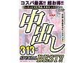 (84kmvr00925)[KMVR-925] 【VR】ノーカットVR作品4セット!!中出し作品からピックアップ!!中出しSPECIAL BEST!! ダウンロード 1