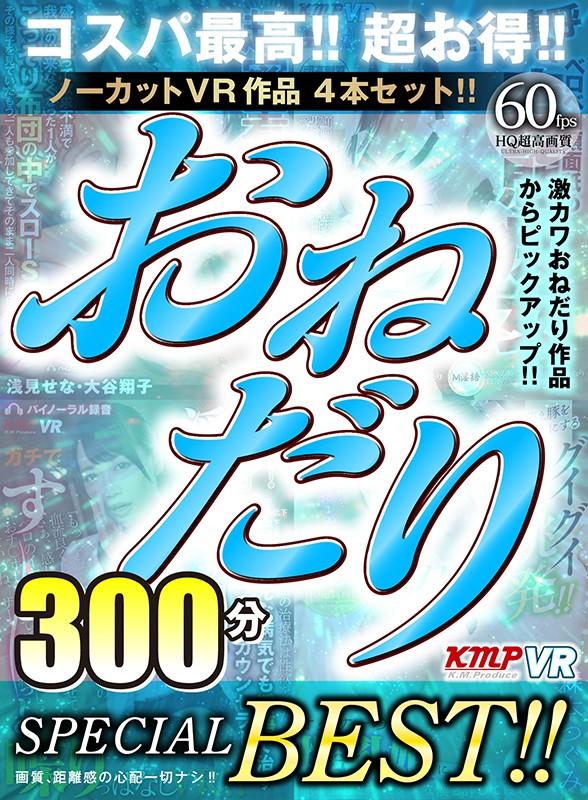 【VR】ノーカットVR作品4セット!!激カワおねだり作品からピックアップ!!おねだりSPECIAL BEST!!