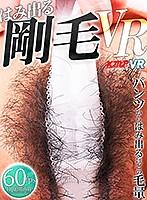 【VR】はみ出る剛毛VR 84kmvr00947のパッケージ画像