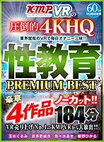 【VR】VR売り上げNo.1のKMPVRから大放出!!ノーカット豪華4作品 性教育 PREMIUM BEST 184分
