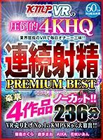【VR】VR売り上げNo.1のKMPVRから大放出!!ノーカット豪華4作品 連続射精 PREMIUM BEST 236分