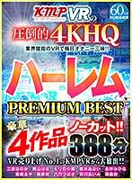【VR】VR売り上げNo.1のKMPVRから大放出!!ノーカット豪華4作品 ハーレム PREMIUM BEST 388分 ダウンロード