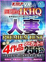 【VR】VR売り上げNo.1のKMPVRから大放出!!ノーカット豪華4作品 人妻 PREMIUM BEST 256分