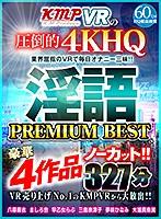 【VR】VR売り上げNo.1のKMPVRから大放出!!ノーカット豪華4作品 淫語 PREMIUM BEST 327分 ダウンロード