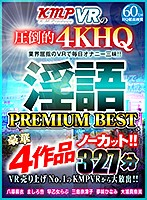 【VR】VR売り上げNo.1のKMPVRから大放出!!ノーカット豪華4作品 淫語 PREMIUM BEST 327分