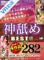 【VR】4作品ノーカット 282...