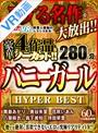 【VR】ヌケる名作を大放出!!KMPVRで興奮と感動のシコシコ生活♪豪華4作品をノーカット!!バニーガール HYPER BEST 280分