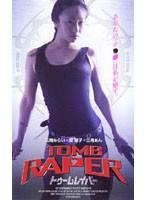 TOMB RAPER「トゥームレイパー」 ダウンロード