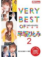 VERY BEST OF 早坂ひとみ 2 完全版 ダウンロード