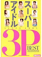 スーパーアイドル 3P BEST ダウンロード