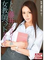 もしも藤井シェリーが女教師ペットだったら… ダウンロード