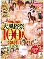 million 大風俗祭100人 8時間BEST