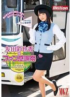 友田彩也香のファン感謝祭◆ともちんがHしちゃうぞ大作戦!